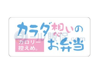 カラダ想いのお弁当 / 惣菜・弁当シール
