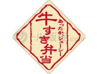 牛すき弁当 / 惣菜シール・弁当シール