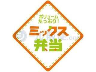 ミックス弁当 / 惣菜シール 弁当