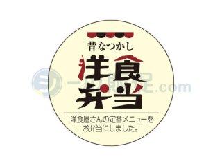 昔なつかし洋食弁当B / 惣菜シール