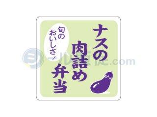ナスの肉詰め弁当 / 惣菜・弁当シール