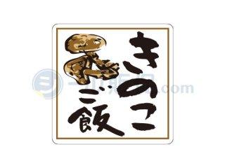きのこご飯 / シール通販・惣菜・弁当シール