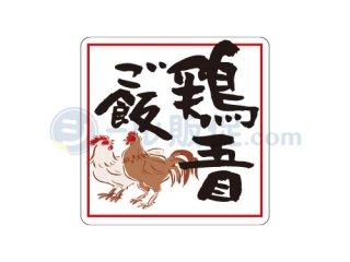 鶏五目ご飯 / シール通販・惣菜・弁当シール