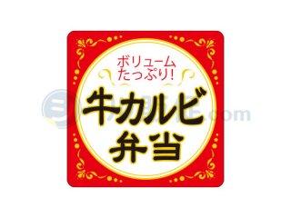牛カルビ弁当 / シール通販・惣菜・弁当シール