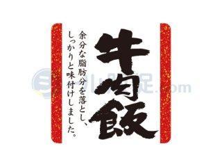 牛肉飯 / シール通販・惣菜・弁当シール