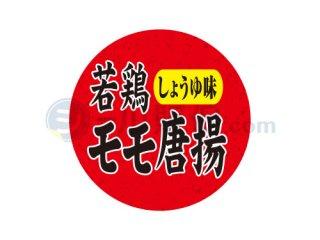 若鶏モモ唐揚 / シール通販・惣菜