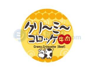 クリーミーコロッケ / シール通販・惣菜