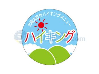 ハイキングA / シール通販・催事・イベント 行楽・販促シール