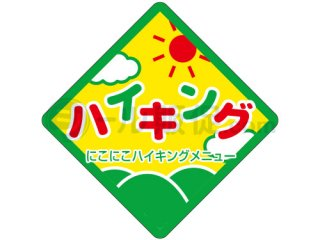 ハイキングB / シール通販・催事・イベント 行楽・販促シール