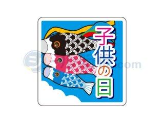 子供の日C / シール通販・催事・イベント こどもの日・販促シール