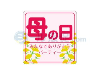 母の日A / シール通販・催事・イベント・販促シール