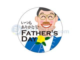いつもありがとうファーザーズデイ / シール通販・父の日・販促シール
