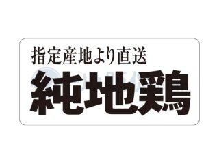 純地鶏 / シール通販・畜産・精肉