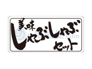 美味しゃぶしゃぶセット / シール通販・畜産・精肉