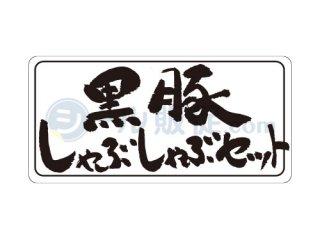 黒豚しゃぶしゃぶセット / シール通販・畜産・精肉
