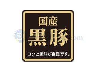 国産黒豚B / シール通販・畜産・精肉・黒豚