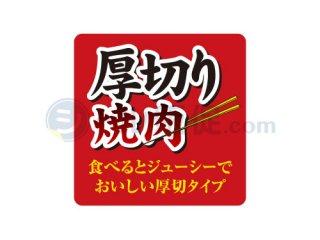 厚切り焼肉 / 畜産シール 焼き肉