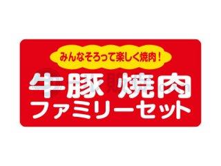牛豚焼肉ファミリーセット / 畜産シール 焼き肉
