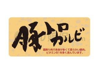 豚トロカルビ / シール通販・畜産・精肉
