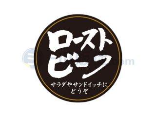 ローストビーフ / 畜産・精肉シール