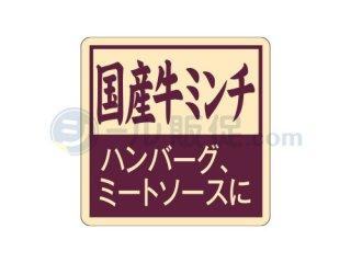 国産牛ミンチ / 畜産・精肉シール・ハンバーグ