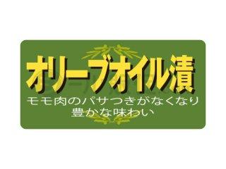 オリーブオイル漬 / 畜産・精肉シール