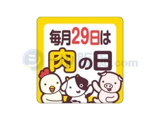毎月29日は肉の日 / 畜産・精肉シール
