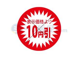 表示価格より10円引 / シール通販・値引きシール