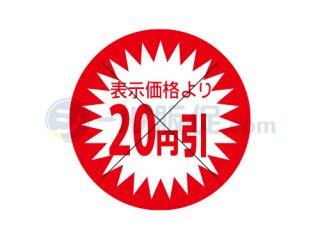 表示価格より20円引 / 値引きシール・シール通販