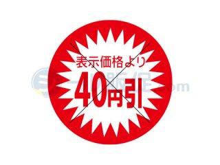 表示価格より40円引 / 販促・値引きシール