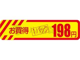 お買得1パック198円 / 販促シール お買い得