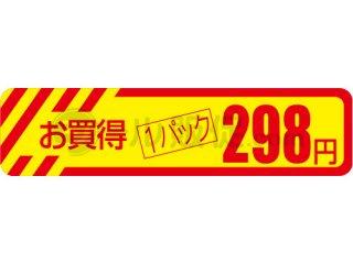 お買得1パック298円 / 販促シール お買い得