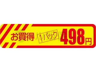 お買得1パック498円 / 販促シール お買い得