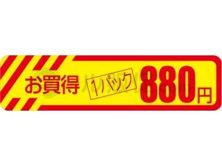 お買得1パック880円 / 販促シール お買い得