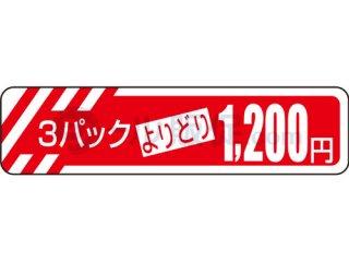 3パックよりどり1200円 / 販促シール お買い得