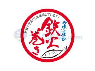 魚屋の鉄火巻き / 水産・鮮・巻き寿司