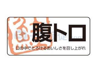腹トロA / シール通販・サーモン・鮭