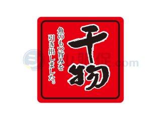 干物 / 水産・鮮魚シール 魚・ひもの