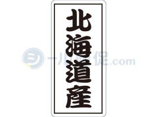 北海道産 / シール通販・魚・魚介