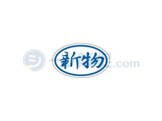 新物 / シール通販・水産・鮮魚・魚・魚介