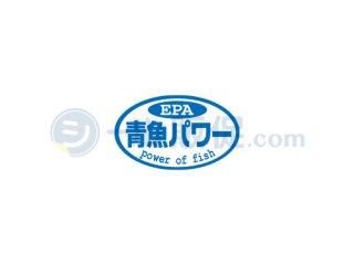 青魚パワー / シール通販・水産・鮮魚