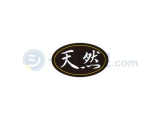 天然 / シール通販・鮮魚・水産