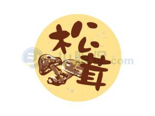 松茸A / シール通販・農産・ 松茸