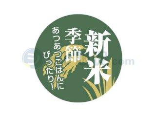 新米季節 / シール通販・農産・ 米