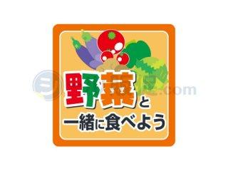 野菜と一緒に食べよう / シール通販・農産・ 野菜