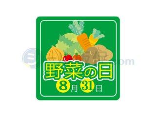 8月31日野菜の日B / シール通販・農産・ 野菜