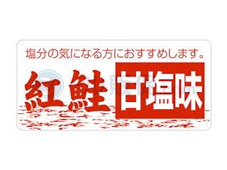 紅鮭甘塩味 / シール通販・塩鮭・サーモン・鮭