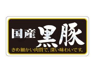 国産黒豚A / 畜産・精肉シール・黒豚