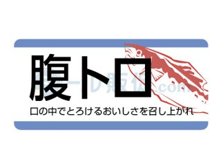 腹トロB / シール通販・鮮魚・水産・サーモン・鮭