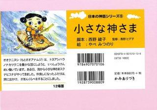 出雲神話ミニ紙芝居(小さな神さま)